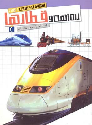 شگفتي-هاي-جهان--راه-آهن-قطارها