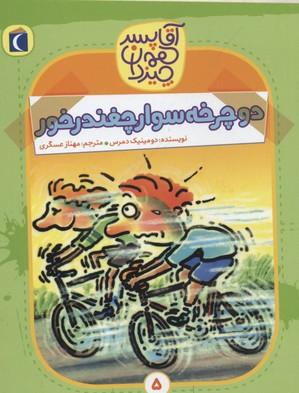 آقا-پسر-همه-چيز-دان-دوچرخه-سوار