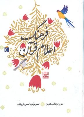فرهنگ-اعلام-قرآن