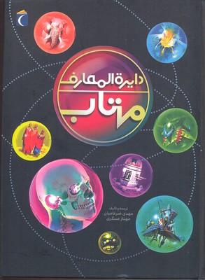 دايره-المعارف-مهتاب