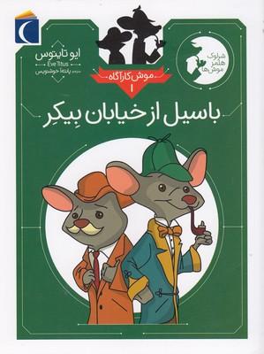 موش-كارآگاه-1-باسيل-ازخيابان-بيكر