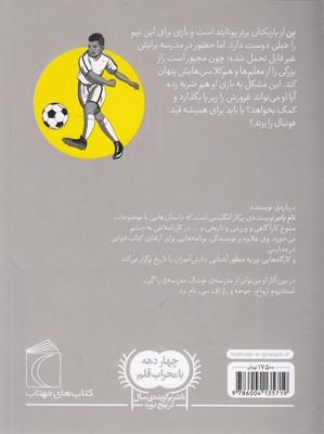 تصویر مدرسه ي فوتبال-خواندن بازي
