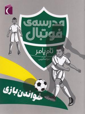 مدرسه-ي-فوتبال-خواندن-بازي