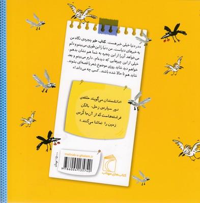 تصویر كتاب خبر 4-بالكن فرشته ها