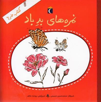 تصویر كتاب خبر 6-نمره هاي بدباد