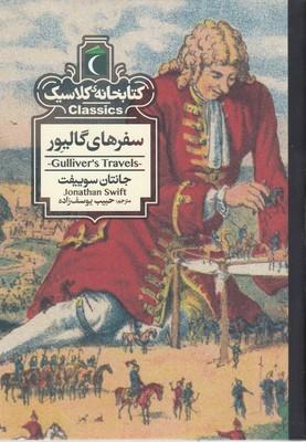 كتابخانه-كلاسيك-سفرهاي-گاليور