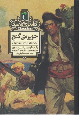 كتابخانه-كلاسيك-جزيره-گنج