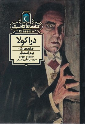 كتابخانه-كلاسيك-دراكولا