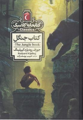 كتابخانه-كلاسيك-كتاب-جنگل