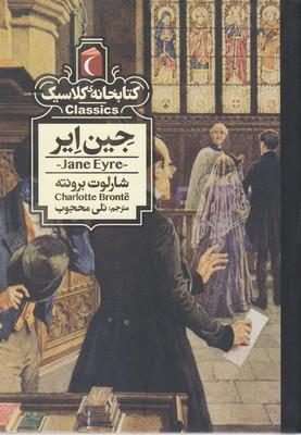 كتابخانه-كلاسيك-جين-اير