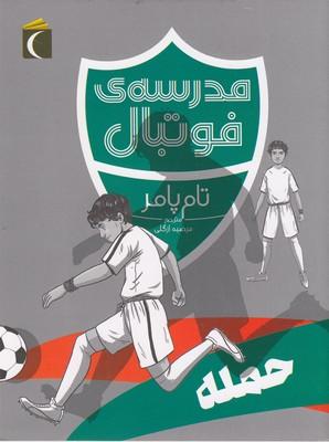 مدرسه-ي-فوتبال-حمله