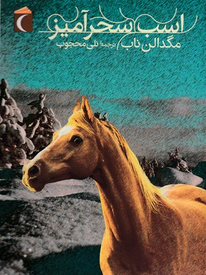 اسب-سحرآميز