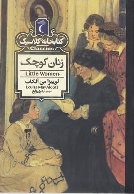 كتابخانه-كلاسيك-زنان-كوچك