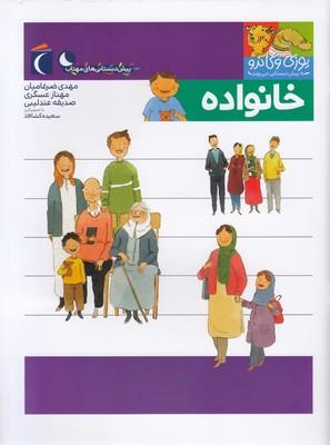 پيش-دبستاني-يوزي-و-گاندو-خانواده
