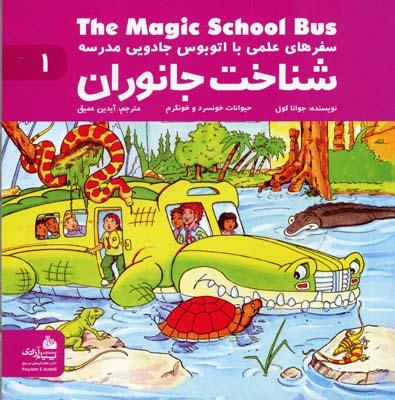 شناخت-جانوران---سفرهاي-علمي-با-اتوبوس-جادويي-مدرسه-(1)