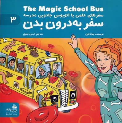 سفر-به-درون-بدن---سفرهاي-علمي-با-اتوبوس-جادويي-مدرسه-(3)