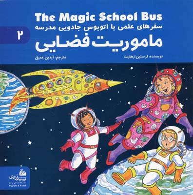 ماموريت-فضايي---سفرهاي-علمي-با-اتوبوس-جادويي-مدرسه-(2)