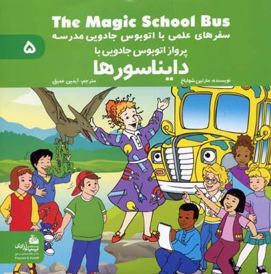 دايناسورها--سفرهاي-علمي-با-اتوبوس-جادويي-مدرسه-(5)