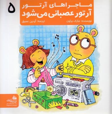 ماجراهاي-آرتور-4-آرتور-عصباني-مي-شود