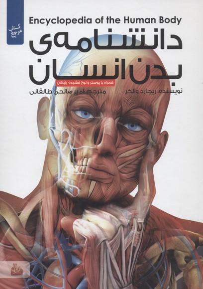 دانشنامه-بدن-انسان-همراه-پوستر