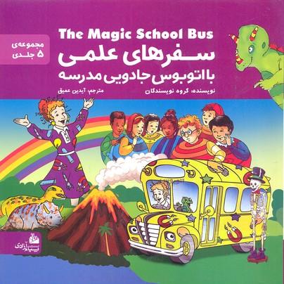 مجموعه-سفرهای-علمی-با-اتوبوس-جادویی-مدرسه