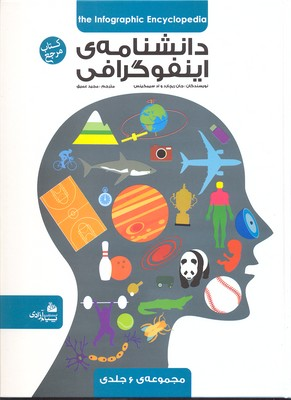 دانشنامه-ي-اينفوگرافي
