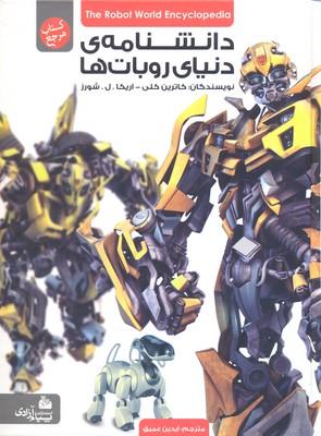 دانشنامه-ي-دنياي-ربات-ها