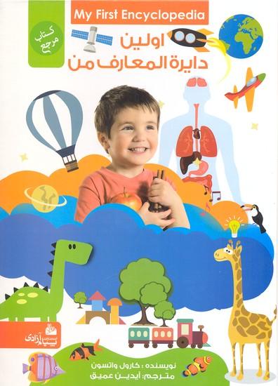 اولين-دايره-المعارف-من