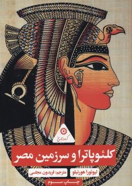 گردونه-تاريخ-كلئوپاترا-و-سرزمين-مصر
