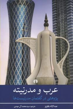 عرب-و-مدرنيته