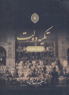 تكيه-دولت