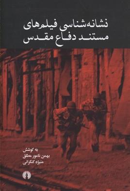 نشانه-شناسي-فيلم-هاي-مستند-دفاع-مقدس
