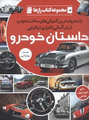 رازها(1)داستان-خودرو