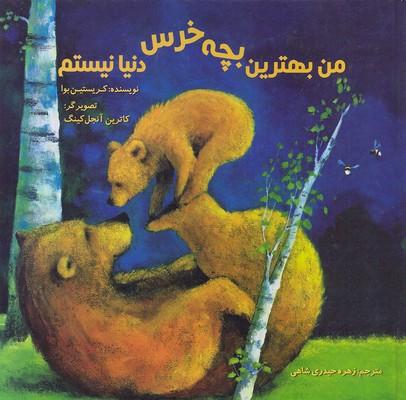 من-بهترين-بچه-خرس-دنيا-نيستم