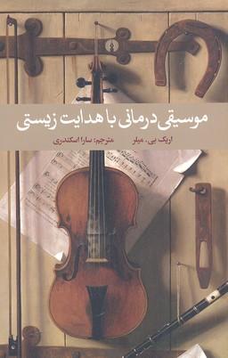 موسيقي-درماني-با-هدايت-زيستي