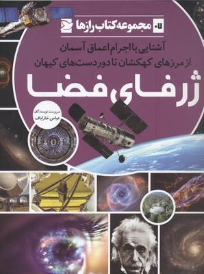 رازها(7)ژرفاي-فضا