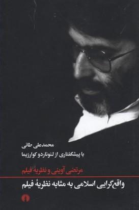 واقع-گرايي-اسلامي-به-مثابه-نظريه-فيلم