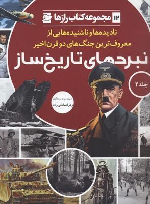 رازها(12)نبردهاي-تاريخ-ساز(جلد-دوم-رحلي)