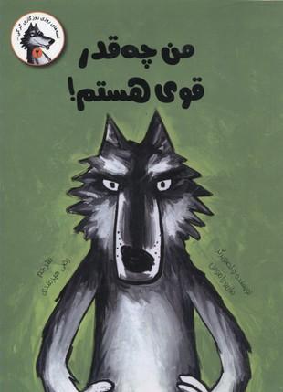 قصه-هاي-روزي---گرگي(2)من-چه-قدر-قوي-هستم