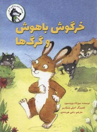 قصه-هاي-روزي---گرگي(1)خرگوش-باهوش-و-گرگ-ها