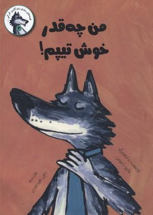 قصه-هاي-روزي---گرگي(3)من-چه-قدر-خوش-تيپم