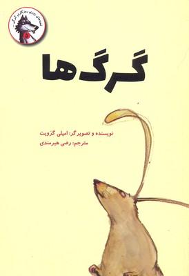 قصه-هاي-روزي---گرگي(5)گرگ-ها