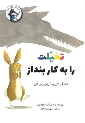 قصه-هاي-روزي---گرگي(4)تخيلت-را-بكار-بنداز-اما-دقت-كن