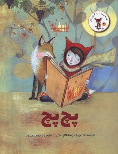 قصه-روزي-روباهي(2)پچ-پچ
