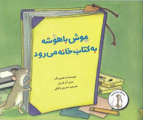 موش-با-هوش-به-كتابخانه-مي-رود