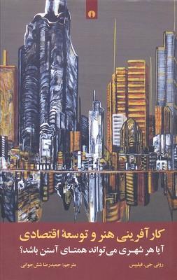 كارآفريني-هنر-و-توسعه-اقتصادي
