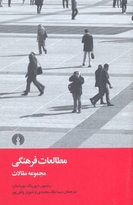مطالعات-فرهنگي-مجموعه-مقالات-