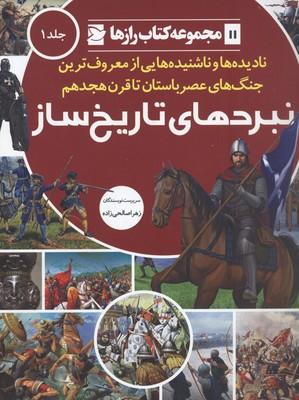 رازها(11)نبردهاي-تاريخ-ساز(جلد-يكم)