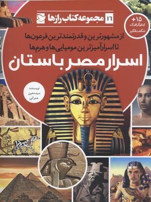 رازها(16)اسرار-مصر-باستان