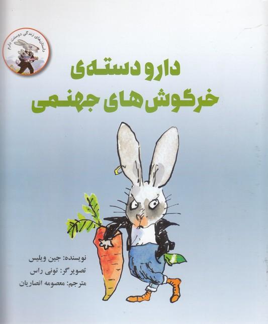 دارودسته-خرگوش-جهنمي